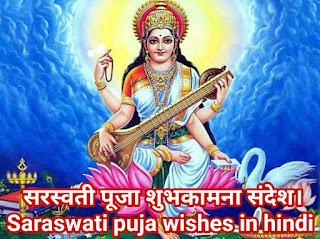सरस्वती पूजा शुभकामना संदेश। Saraswati puja wishes in hindi