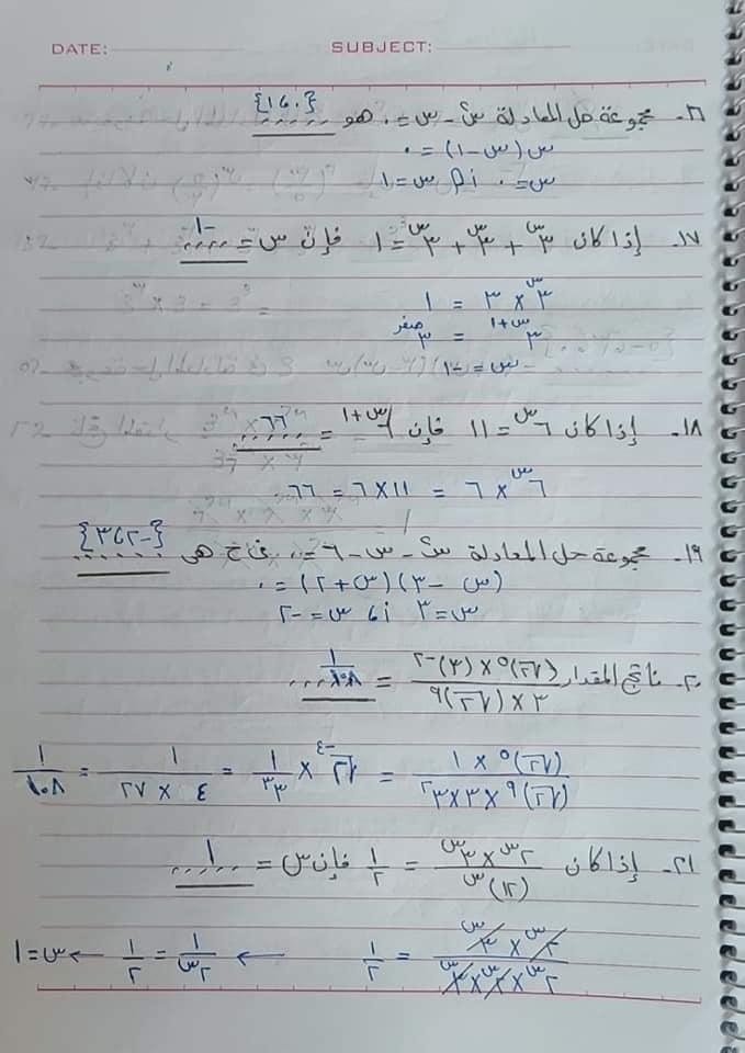 مراجعة رياضيات الصف الثاني الاعدادي شهر ابريل في ٦ ورقات بس 3