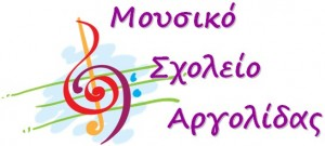 Προκήρυξη θέσεων για Κατατακτήριες Εξετάσεις στο Μουσικό Σχολείο Αργολίδας