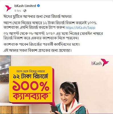 Bkash-App-100%-Cashback-On-12Tk-Mobile-Recharge-at-own-number-bkash-number