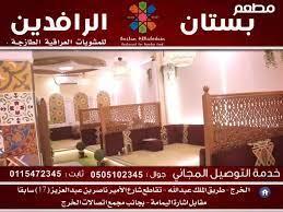 أسعار منيو ورقم وعنوان فروع مطعم بستان الرافدين bustan alrafedain