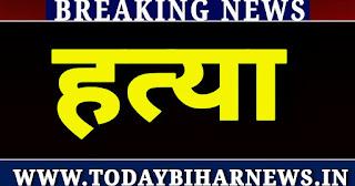 जदयू नेता के करीबी की गोली मारकर हत्या, ग्रामीणों ने दो अपराधियों को दबोचा