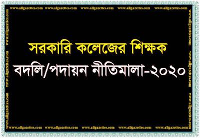 সরকারি কলেজের শিক্ষক বদলি/পদায়ন নীতিমালা-২০২০|| Government College Teacher Transfer / Posting Policy-2020
