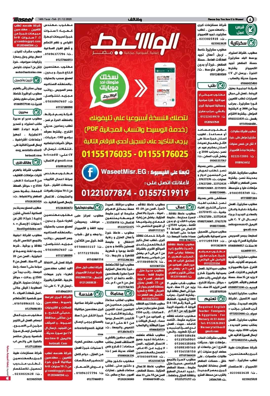 وظائف الوسيط و اعلانات مصر الاثنين 21 ديسمبر 2020