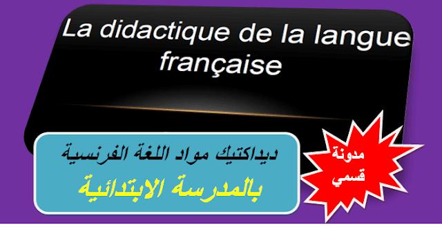 ديداكتيك اللغة الفرنسية