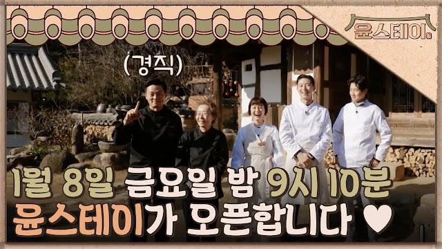 《尹STAY》再推三支小預告,成員們一起宣傳首播時間,李瑞鎮依舊傲嬌