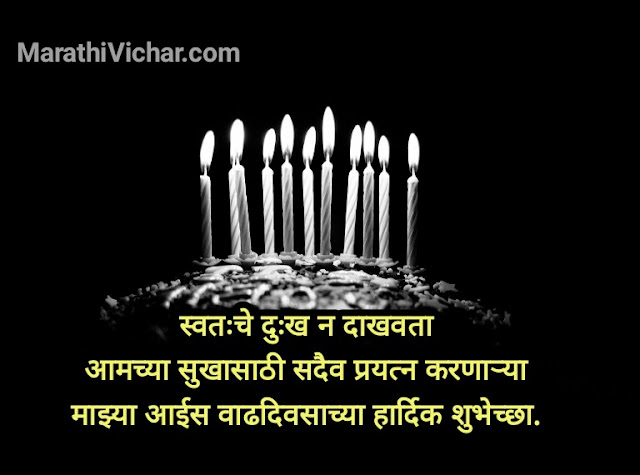 birthday quotes for mother in marathi