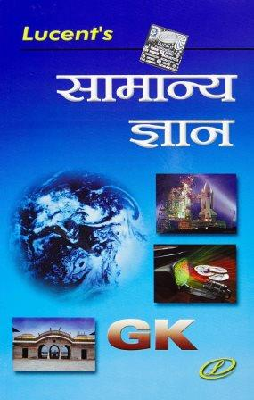 Lucent GK Book in Hindi