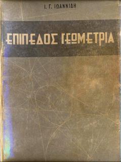 http://parmenides52.blogspot.gr/2015/02/4-1938-lemaire-1938-1961-1970.html