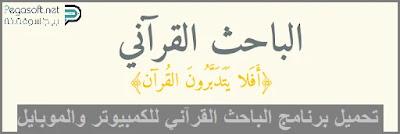 تحميل برنامج الباحث القرآني