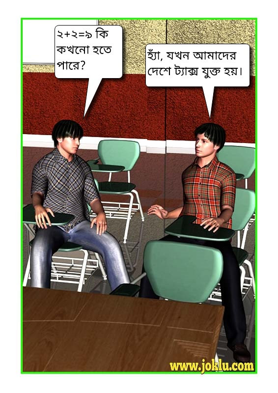 Two plus two nine joke in Bengali