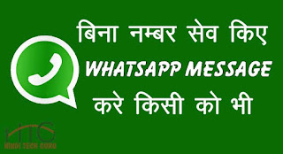 WhatsApp Send Message Link Ki Jankari Hindi Me