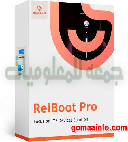 تحميل برنامج استعادة واصلاح نظام ايفون | Tenorshare ReiBoot Pro 7.3.5.12