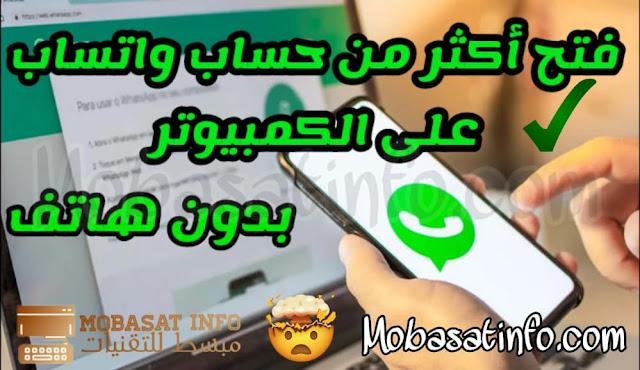 كيفية تشغيل أكثر من حساب واتس آب WhatsApp على الكمبيوتر
