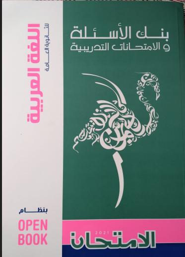 تحميل كتاب الامتحان مراجعة نهائية فى اللغة العربية للصف الثالث الثانوي 2021 pdf