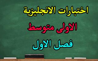 اختبارات لغة الانجليزية فصل 1 اولى متوسط الجيل الثاني pdf