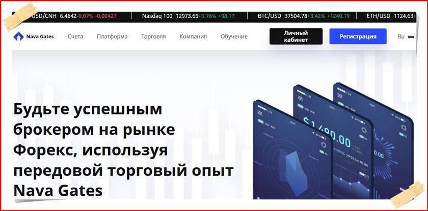 Мошеннический сайт navagates.org/ru – Отзывы? Компания Nava Gates мошенники! Информация