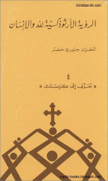 الرؤيا الارثوذكسية لله و الانسان - المطران جورج خضر - سلسلة تعرف الي كنيستك