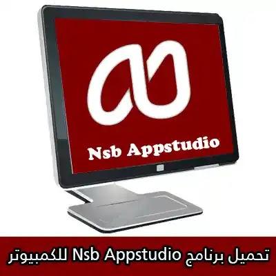 تحميل برنامج Nsb Appstudio