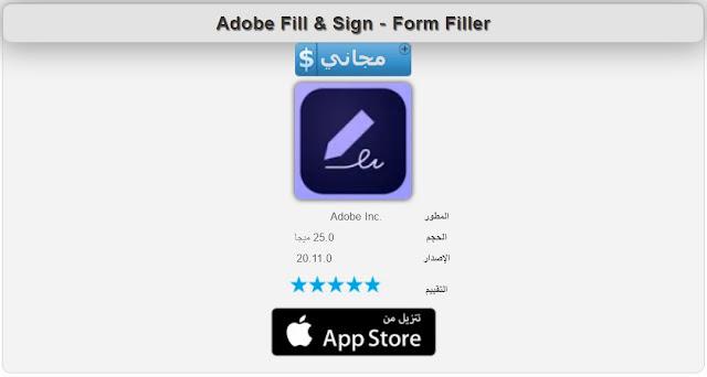 تطبيق Adobe Fill & Sign للتعديل على ملفات PDF على هاتفك