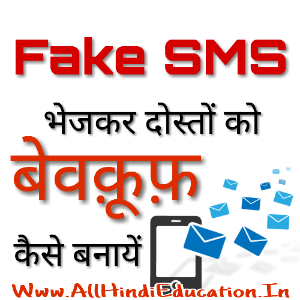 Fake SMS kaise Bhejen?