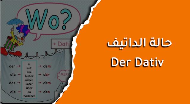 حالة الداتيف في الالمانية Der Dativ im deutschen