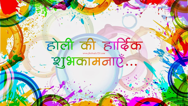 festivals123.com_holi_hd_greeting_card_17