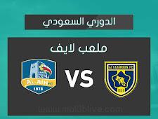 نتيجة مباراة التعاون والعين السعودي الموافق 2021/04/09 في الدوري السعودي