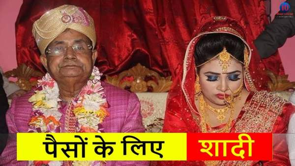 actress married for money