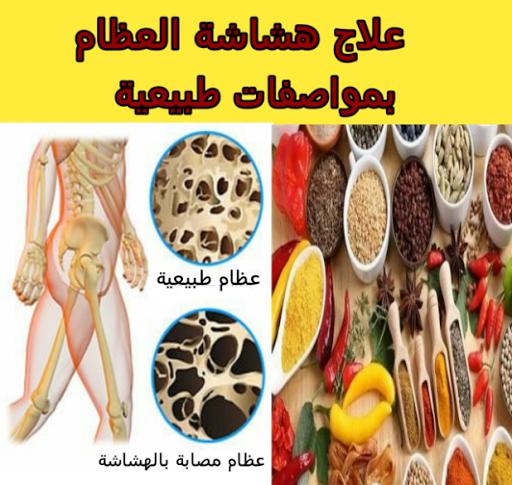 علاج هشاشة العظام بوصفات طبيعية