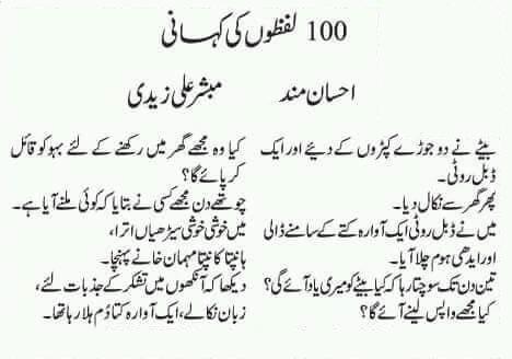 3897 1668602580060117 7427448280678076560 n - Urdu Adab Competition July 2016