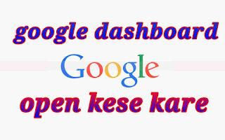 google account dashboard open kese kare 1