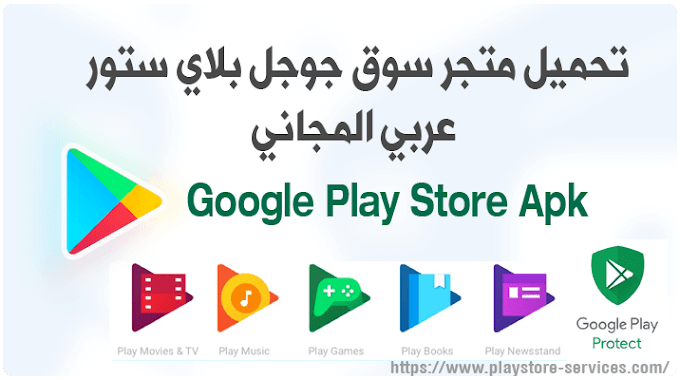 تحميل متجر بلاي 2020 - تنزيل متجر Google Play Store