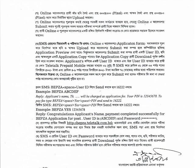 baNGLADESH JOB NEWS বাংলাদেশ র চাকরির খবর বেপজা (BEPZA) নিয়োগ বিজ্ঞপ্তি ২০২০ Bangladesh Export Processing Zone Authority BEPZA Job Circular 2020