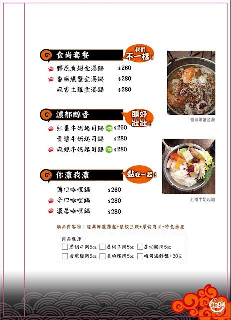 pupuhotpop-menu%2B%25284%2529.jpg