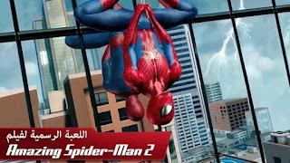 تحميل لعبة The Amazing Spider-Man 2 المدفوعة مهكرة