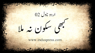 https://www.induspress.com/2021/04/Novel-in-Urdu-02.html