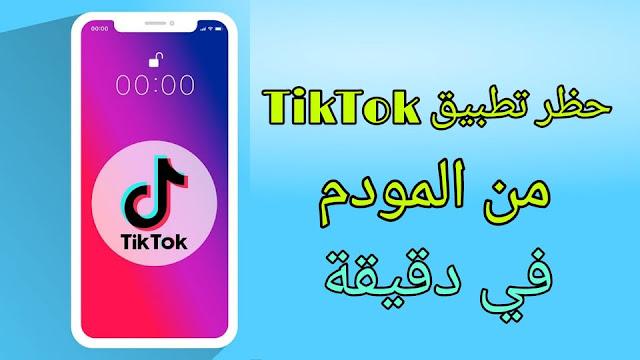 طريقة حظرالتيكتوك Tiktok من المودم