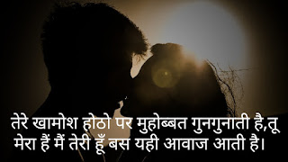 Romantic-love-shayari-in-hindi-image