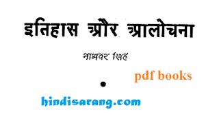 itihaas-aur-aalochana-by-namvar-singh pdf book download
