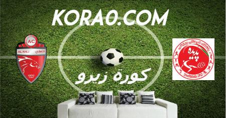 مشاهدة مباراة شباب الأهلي دبي وشاهر خودرو بث مباشر اليوم 17-9-2020 دوري أبطال أسيا