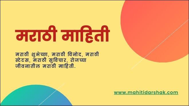 मराठी माहिती