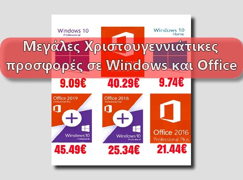Μεγάλες Χριστουγεννιάτιες Προσφορές: Windows 10 μόνο με 9€ και Office 2016 με 21.44€