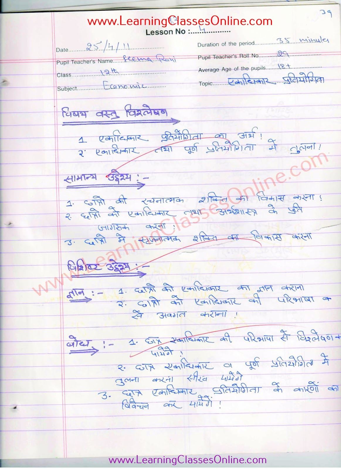 Economics lesson plan in hindi for class 11th free download pdf