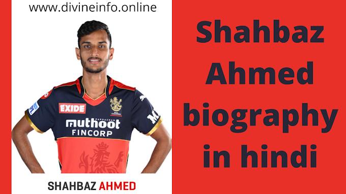 SHAHBAZ AHMED BIOGRAPHY IN HINDI !!शहबाज अहमद  का जीवन परिचय हिंदी में