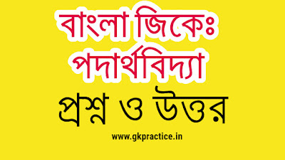 Physics(পদার্থবিদ্যা) GK in Bengali Question and Answer