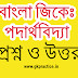 Physics GK in Bengali Question and Answer