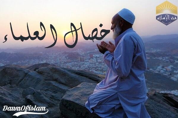 خصال العلماء في القرآن-www.dawnofislam.com