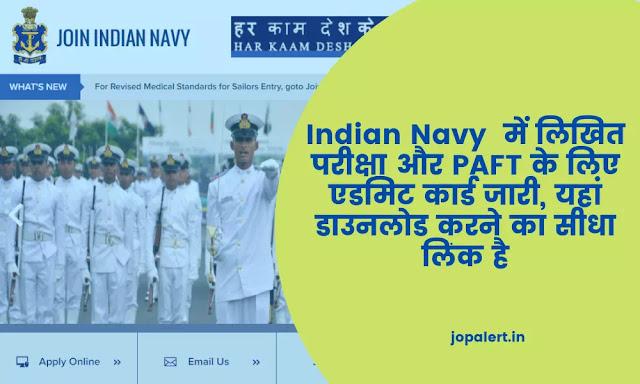 Indian Navy में लिखित परीक्षा और पीएफटी के लिए एडमिट कार्ड जारी, यहां डाउनलोड करने का सीधा लिंक है -joinindiannavy.gov.in