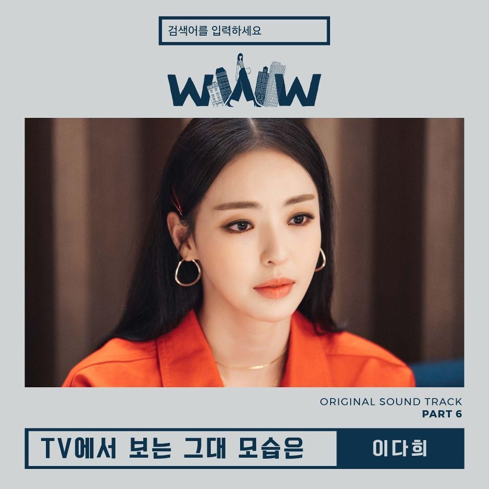 Lee Da Hee  – Search: WWW OST Part 6